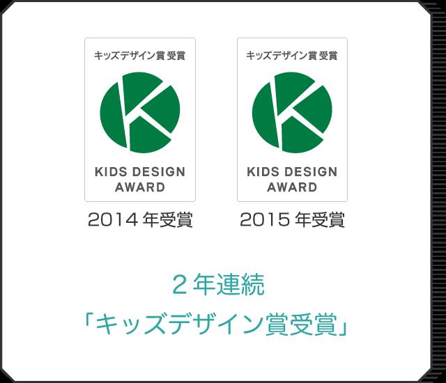 2年連続「キッズデザイン賞受賞」2014年受賞 2015年受賞