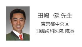 田嶋 健先生 東京都中央区 田嶋歯科医院 院長