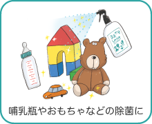 哺乳瓶やおもちゃなどの除菌に
