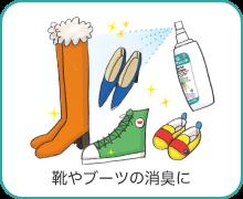 靴やブーツの消臭に