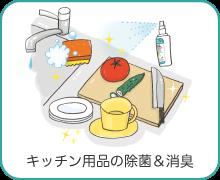 キッチン用品の除菌&消臭