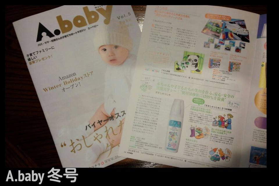 ababy2014winter