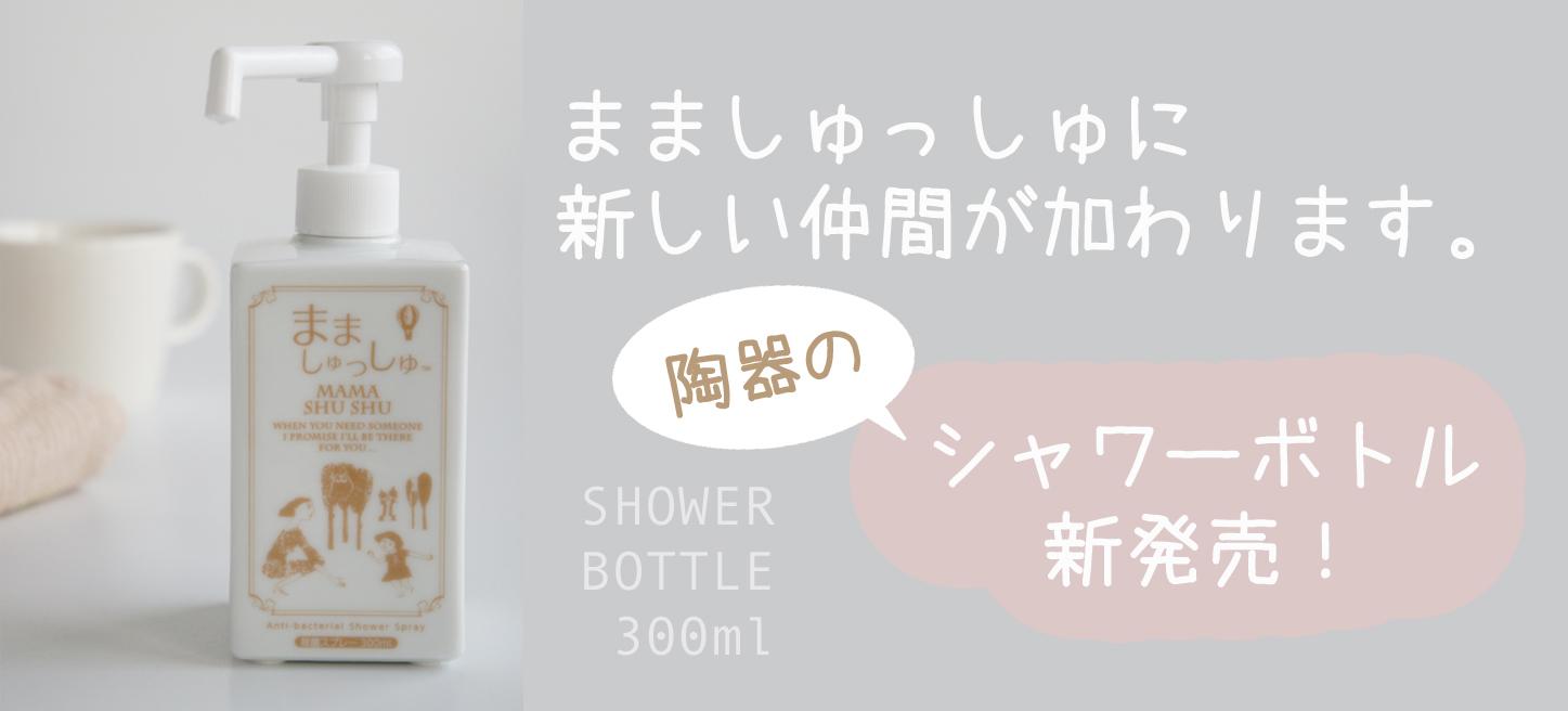 mamashushu_title_showerb