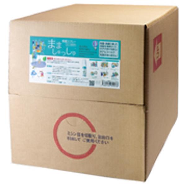 まましゅっしゅ 詰替用 20Lボックス(コック付)